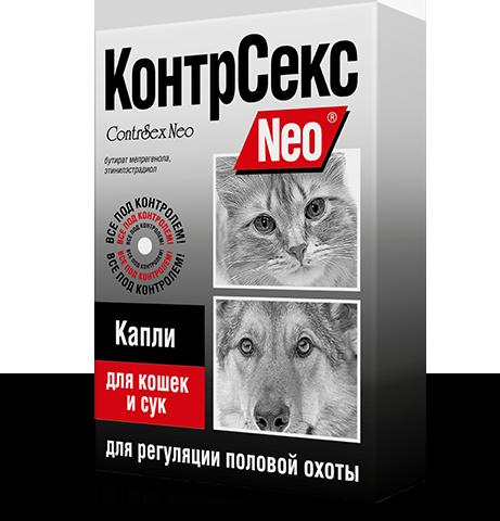 КонтрСекс Neo капли для кошек и сук