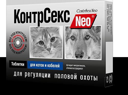 КонтрСекс Neo таблетки для котов и кобелей