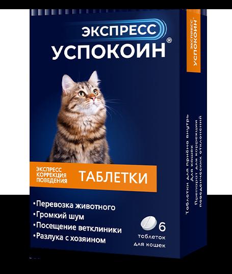 Экспресс Успокоин для кошек 6 таблеток