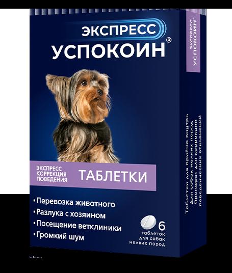 Экспресс Успокоин таблетки для собак мелких пород 6 таблеток
