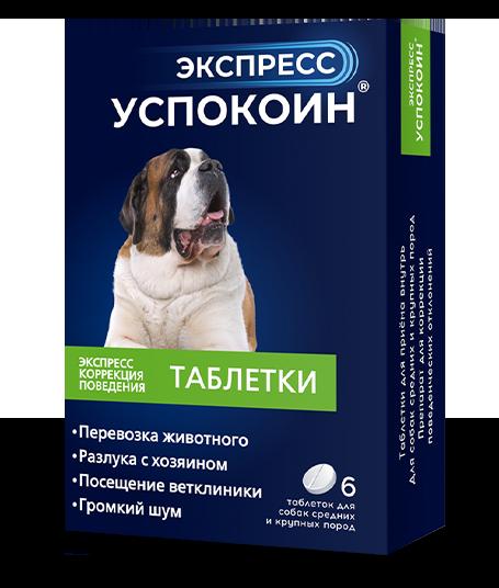 Экспресс Успокоин таблетки для собак крупных пород 6 таблеток